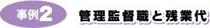 11-1_jirei2