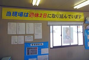 週休2日の啓蒙ポスター