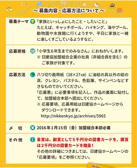 10-11zuga_bosyu