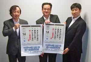 東京労働局:左から、吉田労働時間課長、日建協那知副議長、江添労働時間設定改善指導官