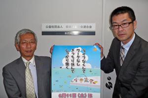 左から 日本建築士会連合会 山田事務局長、日建協 時枝副議長