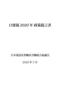NikkekyoNews vol.49 政策提言書、作業所アンケートを日建協HPに掲載