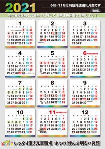 2021年カレンダーと壁紙ができました!