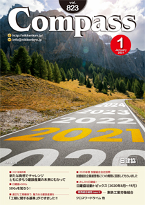 機関誌 Compass Vol.823 (2021年1月号)