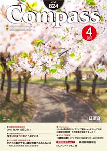 機関誌 Compass Vol.824 (2021年4月号)