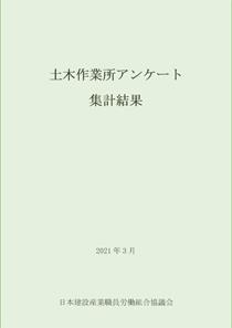2020年度 土木作業所アンケート ― 発刊