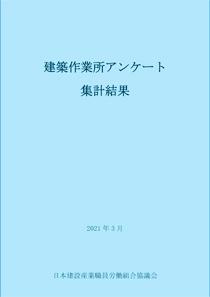 2020年度 建築作業所アンケート ― 発刊