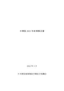 2021年 政策提言書を発刊